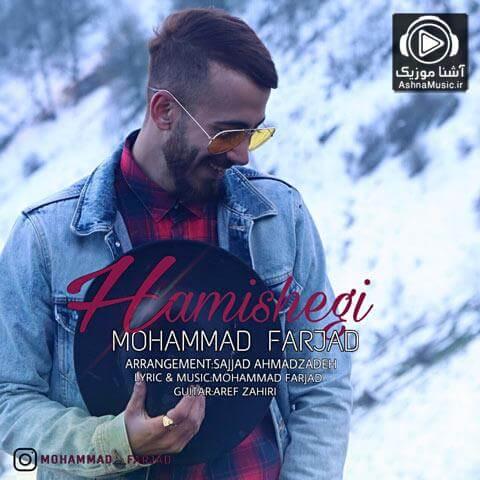 آهنگ محمد فرجاد همیشگی