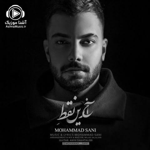 آهنگ محمد سانی آخرین نقطه