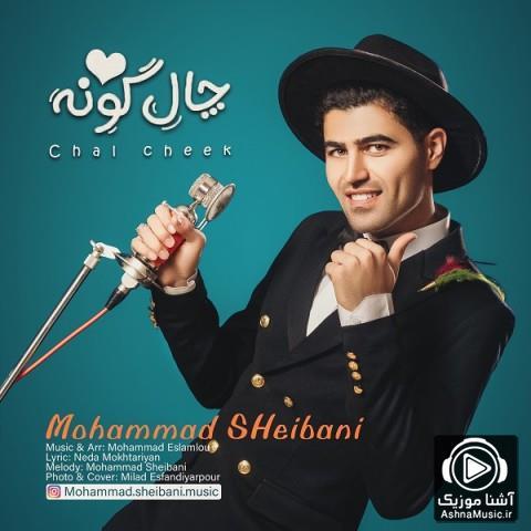 آهنگ محمد شیبانی چال گونه