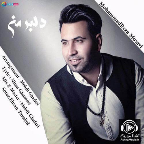 آهنگ محمد رضا موسوی دلبر من
