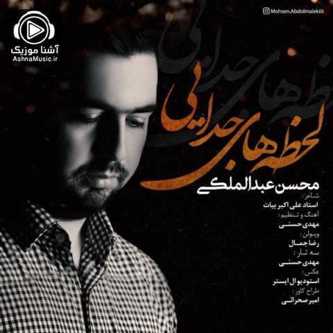 آهنگ محسن عبدالمالکی لحظه های جدایی