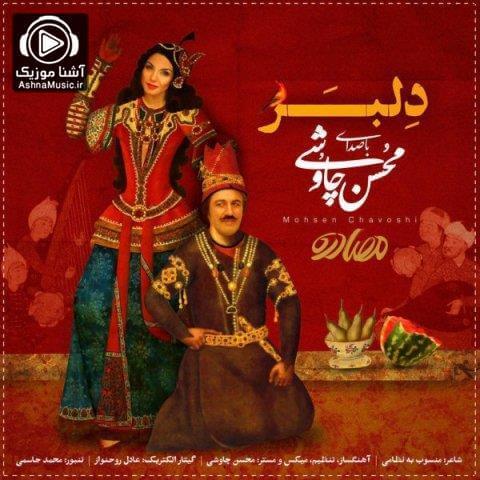 آهنگ محسن چاوشی دلبر