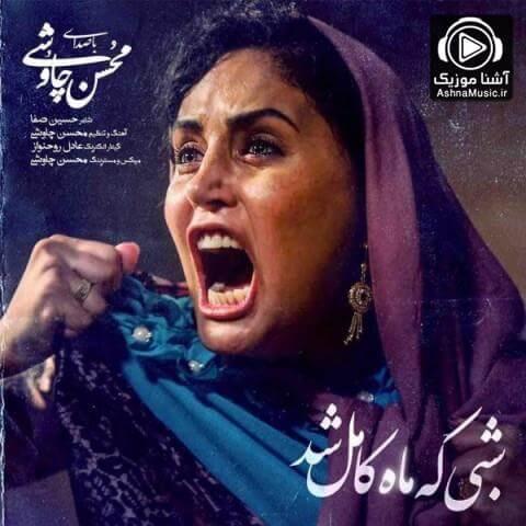 موزیک ویدیو محسن چاوشی شبی که ماه کامل شد