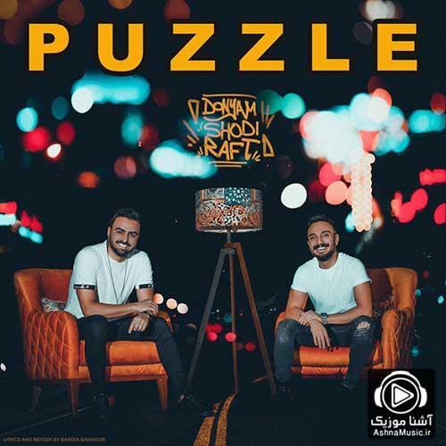 puzzle band donyam shodi raft ashnamusic.ir  - دانلود آهنگ پازل باند دنیام شدی رفت