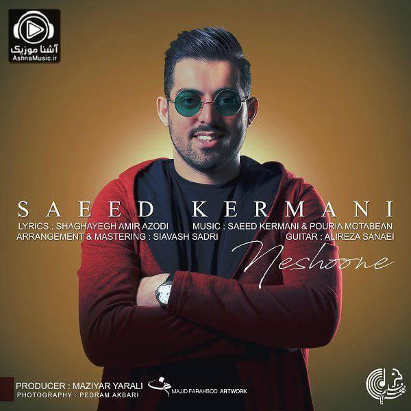 آهنگ سعید کرمانی نشونه
