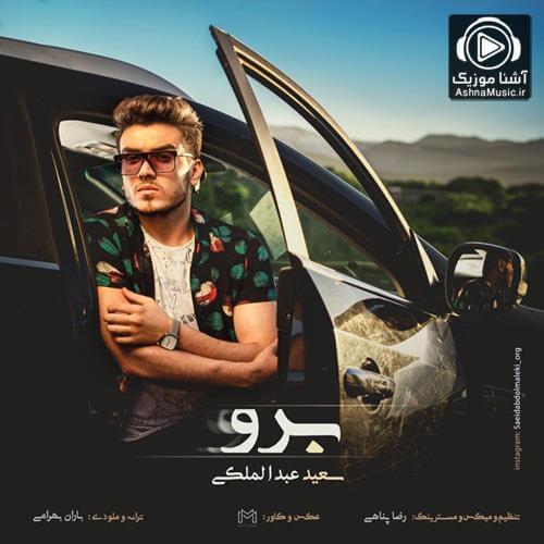 آهنگ سعید عبدالملکی برو
