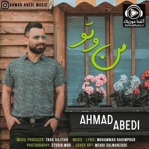 آهنگ احمد عابدی من و تو
