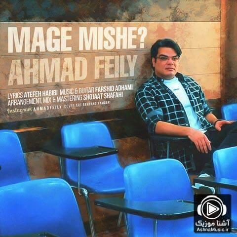 آهنگ احمد فیلی مگه میشه