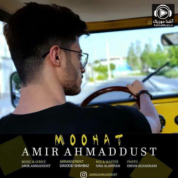آهنگ امیر احمد دوست موهات