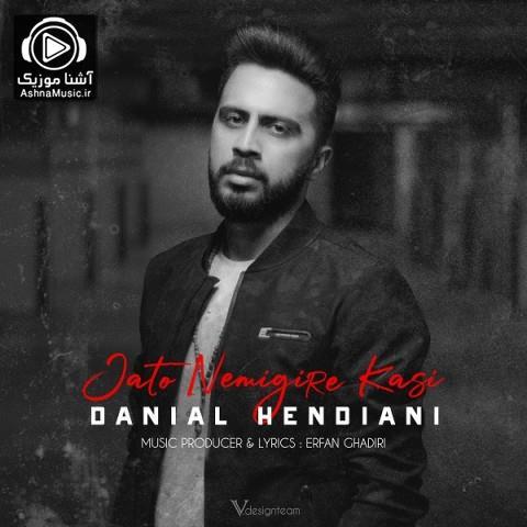 آهنگ دانیال هندیانی جاتو نمیگیره کسی
