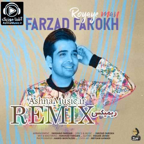 farzad farokh royaye man ashnamusic.ir  - دانلود ریمیکس فرزاد فرخ به نام رویای من