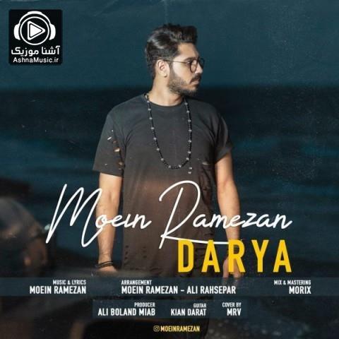 آهنگ معین رمضان دریا