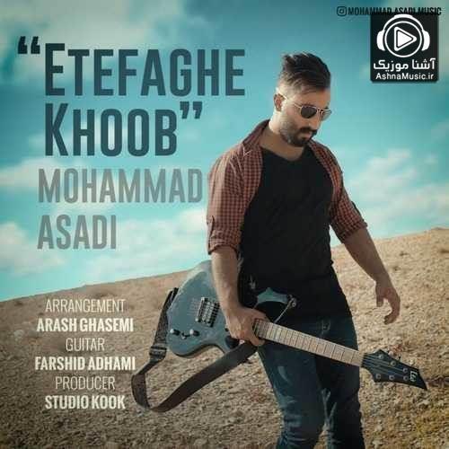 آهنگ محمد اسدی اتفاق خوب