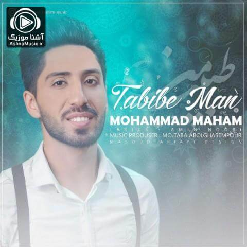 آهنگ محمد مهام طبیب من