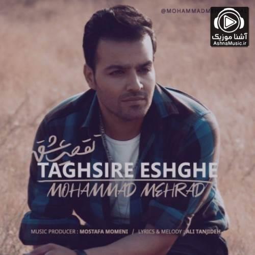 آهنگ محمد مهراد تقصیر عشقه