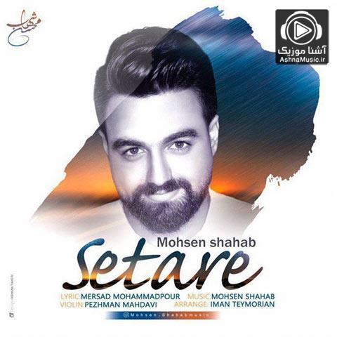 آهنگ محسن شهاب ستاره