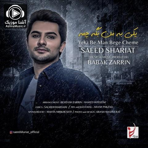 saeed shariat yeki be man bege cheme ashnamusic.ir  - دانلود آهنگ سعید شریعت یکی به من بگه چمه