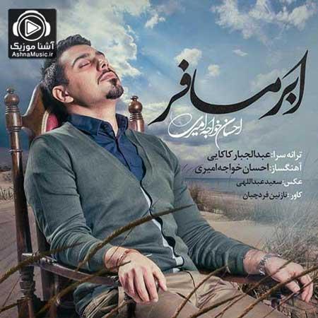 آهنگ احسان خواجه امیری ابر مسافر