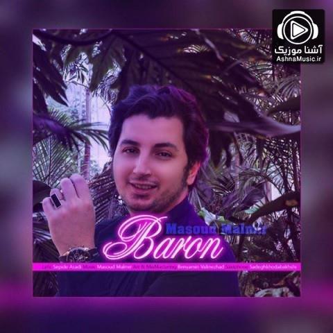 آهنگ مسعود مالمیر بارون