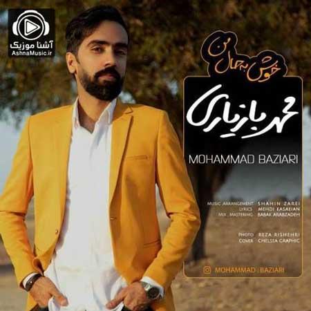 آهنگ محمد بازیاری خوش به حال من