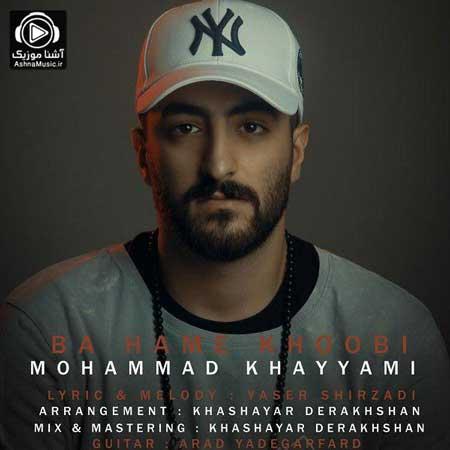 آهنگ محمد خیامی با همه خوبی