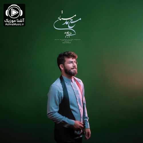آهنگ محمد مستان دنیای جدید