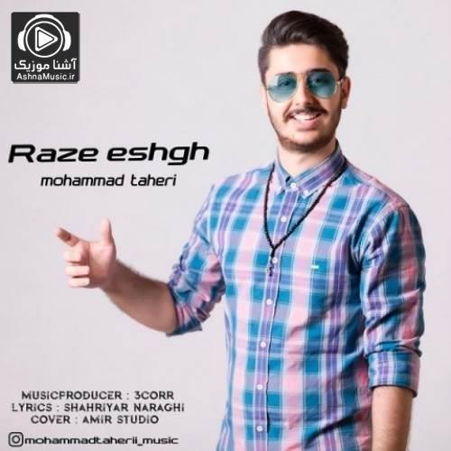 آهنگ محمد طاهری راز عشق