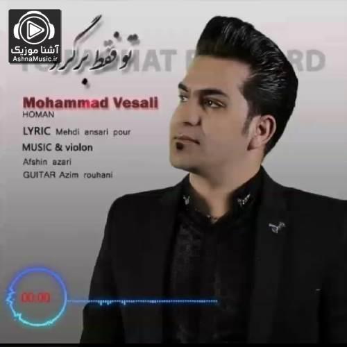 آهنگ محمد وصالی تو فقط برگرد