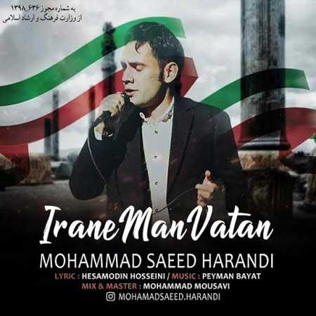 آهنگ محمد سعید هرندی ایران من وطن