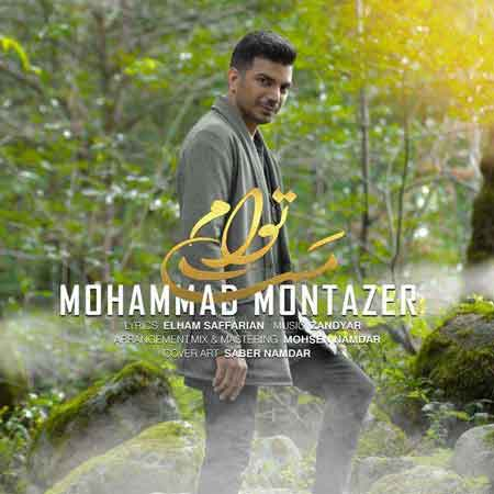 آهنگ محمد منتظر مست تو ام