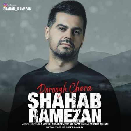 آهنگ شهاب رمضان دروغ چرا
