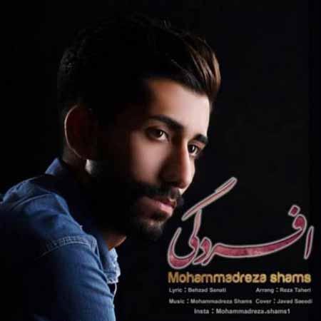 آهنگ محمدرضا شمس افسردگی