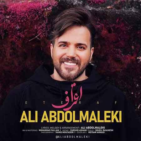 آهنگ علی عبدالمالکی اعتراف