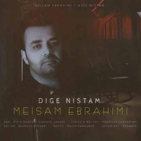 آهنگ میثم ابراهیمی دیگه نیستم