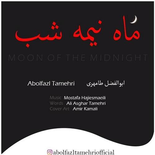 دانلود آهنگ ابوالفضل طامهری ماه نیمه شب
