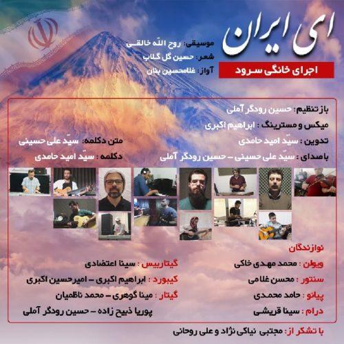 دانلود آهنگ حسین رودگر آملی و سید علی حسینی سرود اى ایران