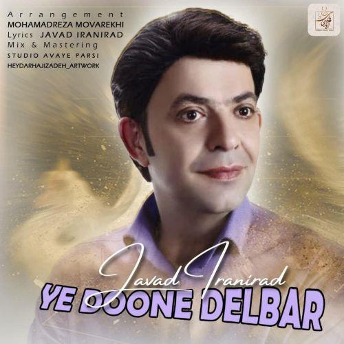 دانلود آهنگ جواد ایرانی راد یه دونه دلبر