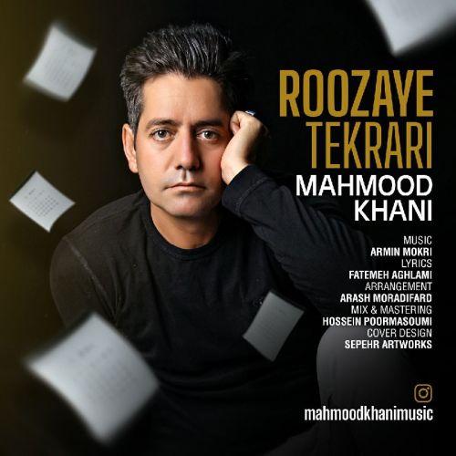 دانلود آهنگ محمود خانی روزای تکراری