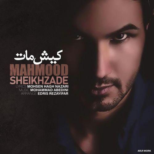 دانلود آهنگ محمود شیخ زاده کیش مات