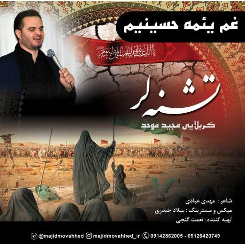 دانلود آهنگ مجید موحد غم یئمه حسینیم