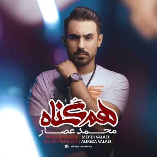 دانلود آهنگ محمد عصار هم گناه