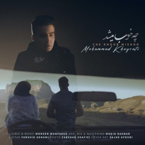 دانلود آهنگ محمد خیراتی چه خوب میشد