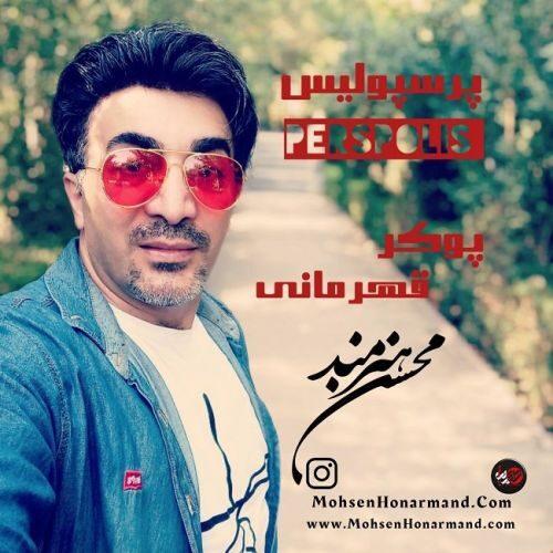 دانلود آهنگ محسن هنرمند پرسپولیس