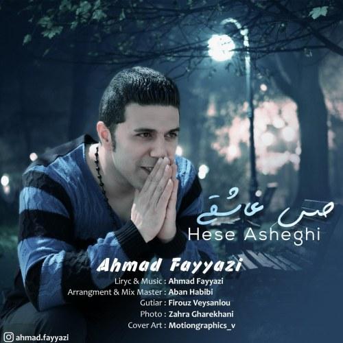 دانلود آهنگ احمد فیاضی حس عاشقی