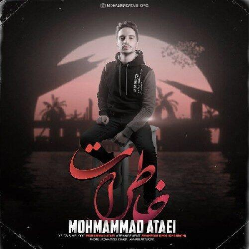 دانلود آهنگ محمد عطائی خاطرات