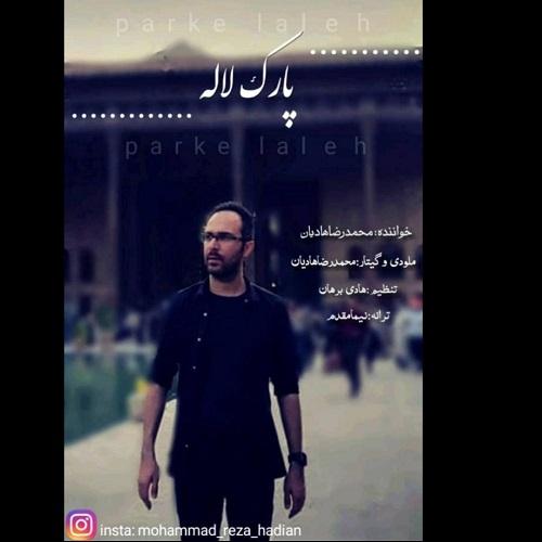 دانلود آهنگ محمدرضا هادیان پارک لاله