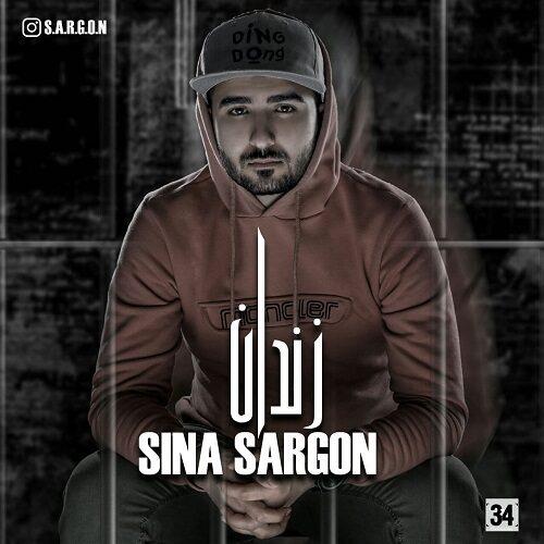 دانلود آهنگ سینا سارگون زندان