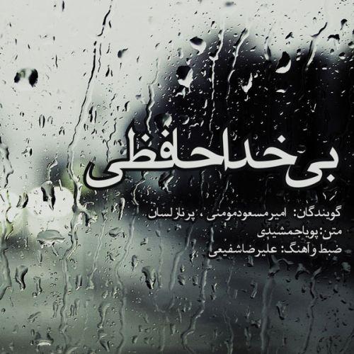 دانلود آهنگ مسعود مومنی بی خداحافظی