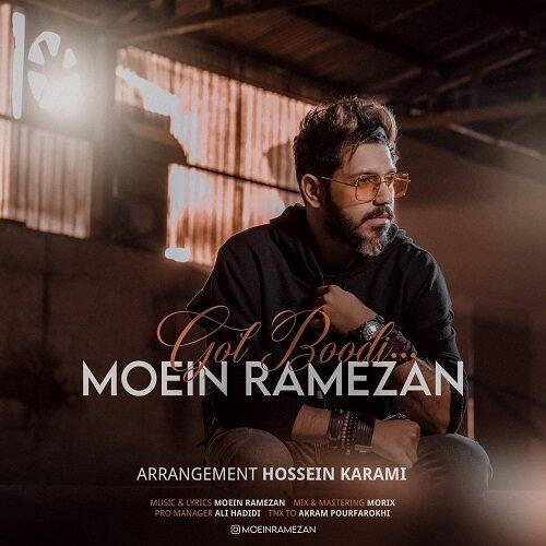 دانلود آهنگ معین رمضان گل بودی
