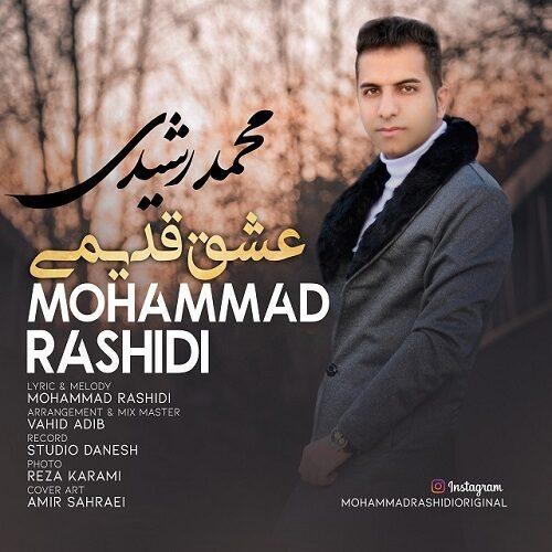 دانلود آهنگ محمد رشیدی عشق قدیمی